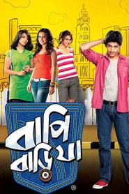 Poster Bapi Bari Jaa 2012