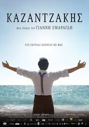 Καζαντζάκης – Kazantzakis