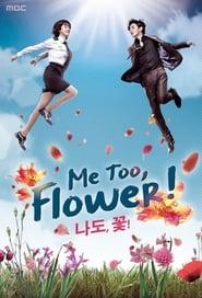 ซีรี่ย์เกาหลี Me Too, Flower! ตอนที่ 1-15 ซับไทย [จบ]