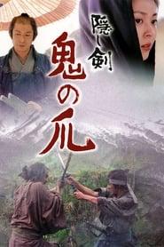 La servante et le samouraï movie