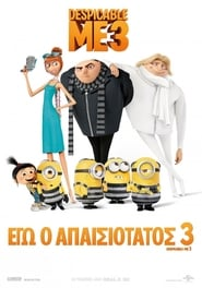 Παρακολουθήστε Εγώ, Ο Απαισιότατος 3 Online στο Gamato με Ελληνικούς Υπότιτλους