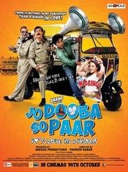 Jo Dooba So Paar: It's Love in Bihar! 2011