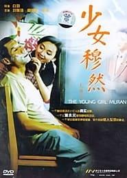 Young Girl Muran 2004