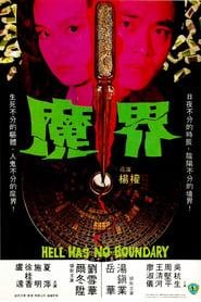 魔界 (1982)