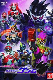 Kamen Rider Ex-Aid [Tricks] - Kamen Rider Genm