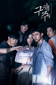 Nonton Save Me (2017) Film Subtitle Indonesia Streaming Movie Download