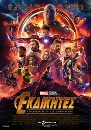 Avengers: Infinity War / Εκδικητές: Ο Πόλεμος Της Αιωνιότητας