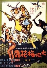 The Fantasy of Deer Warrior