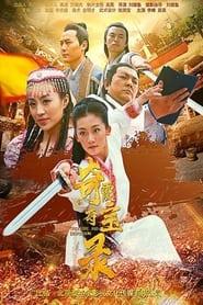 The Book of Qixia Treasures (2021)