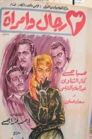 ٣ رجال وإمرأة 1960