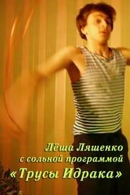 Lyosha Lyashenko: Idrak's Underpants (2021)
