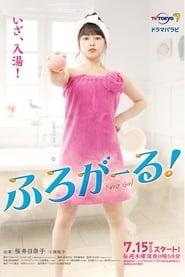 مشاهدة مسلسل Furo girl مترجم أون لاين بجودة عالية