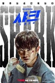 Shark: The Beginning (2021) poster