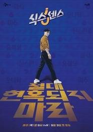The Sixth Sense (2020)
