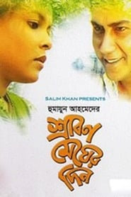Srabon Megher Din (2000) Full Movie Online Download