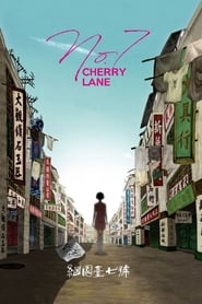 No.7 Cherry Lane poster (600x900)