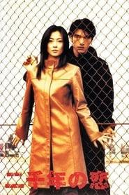 二千年の恋 2000