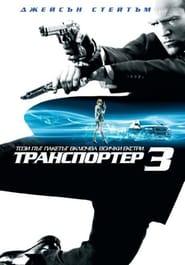 Транспортер 3 / Transporter 3