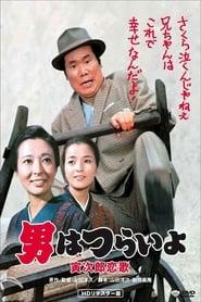Tora-san 08: Tora-san's Love Call