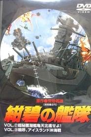 紺碧の艦隊 1994