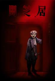 Yamishibai: Japanese Ghost Stories en streaming