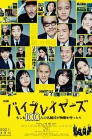 Supporting Actors 2: Moshimo 100-nin Meiwakiyaku ga Eiga o Tsukuttara (2021)