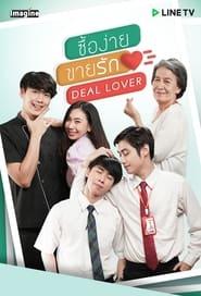 Deal Lover ซื้อง่ายขายรัก 2021