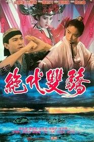絕代雙驕 (1992)