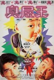 Trouble Maker (1995)