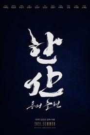 한산: 용의 출현 (2020)