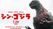 Imagen 2 Shin Godzilla (シン・ゴジラ)