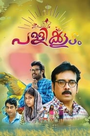 Pallikoodam (2016) Malayalam Full Movie Watch Online Free