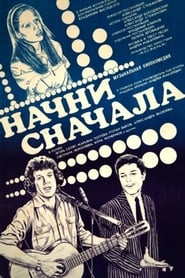 Nachni Snachala 1985