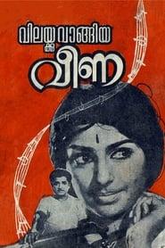 വിലയ്ക്കുവാങ്ങിയ വീണ 1971