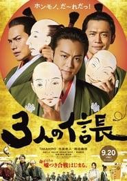 مشاهدة فيلم Three Nobunagas مترجم