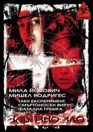 Заразно зло (2002)