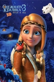 Снежната кралица 3: Огън и лед (2016)