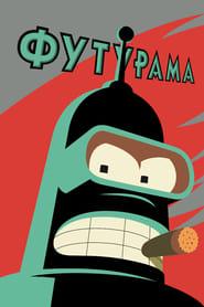 Futurama-Azwaad Movie Database