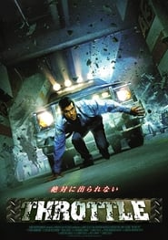 Park Evil (2005)