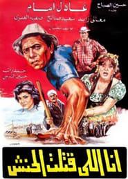I Killed El-Hanash (1984)