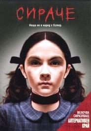 Сираче (2009)