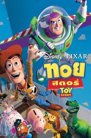 Toy Story (1995) ทอย สตอรี่