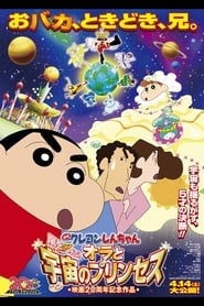 Poster Crayon Shin-chan: Fierceness That Invites Storm! Me and the Space Princess 2012