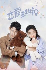 Love O'Clock (2021) poster