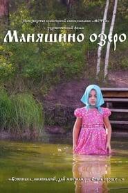 Маняшино озеро 2017