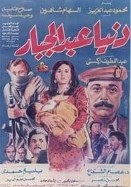 Donia Abdelgabbar movie