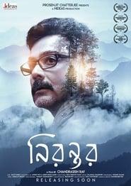 Nirantar (2020)