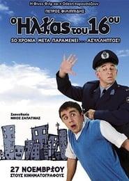 Ο Ηλίας του 16ου (2008) online