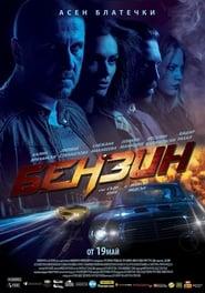 Gasoline / Бензин (2017)