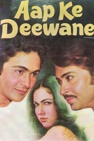 Aap Ke Deewane (1980)
